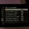 【208話・FUJIFILM】2020.3.6時点でのフィルムシミュレーションのカスタム設定登録