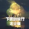 【下諏訪旅行】諏訪湖の花火大会に行ってきたけどやばたにえんだった