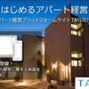 「TATERU」のアパート投資セミナーに参加しました@札幌:必要性を感じにくい世代こそ、投資を検討すべき理由とは?