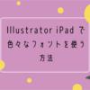Illustrator iPadで色々なフォントを使う方法