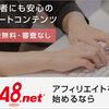 A8.netを使っている話