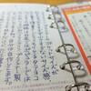 外国の手帳ファンのブログを読んでみた