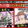 「ジャンプ+インディーズ」連載が2作品スタート!