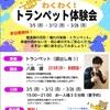 トランペット体験会 無料開催!【3月】