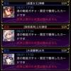 戦国炎舞 渚の戦姫ガチャ第三弾
