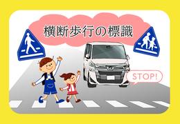 罰則もある!横断歩道の標識、義務、紛らわしいマーク