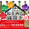 三月の日本酒イベント in 東海(名古屋近郊)2018