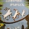 絵本 ノルウェー昔話 「三びきのやぎのがらがらどん」を紹介。二ヤギ追うものは一ヤギも得ず。