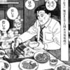 上野に完全お一人様専用焼肉店「ひとり」オープン