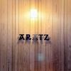 【多気町】本格バスク料理がいただける「ARATZ」さんへディナーに行きました