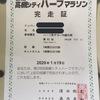 【大会記録】高槻シティハーフマラソン2020