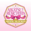 『アイカツ!ミュージックフェスタ in アイカツ武道館!』day2セトリ入り感想