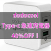 amazonにてdodocool急速充電器が40%OFFで1,139円で購入可!?【5/31迄】