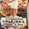 食レポ:いきなりステーキ report of Frito-Lay ⑤