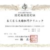 日本大腸肛門病学会認定施設に認定されました!