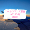 AF275便でいよいよフランスへ♪