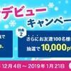 ECナビに登録して最大「2,000円分」のポイントをGET!!