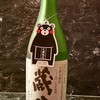【蔵八】白ワイン酵母仕込み【くまモン】