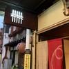 焼き鳥 てんぐの隠れ家(松山市)