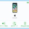 iPhoneを探す PC・Macからの操作方法、アクセスするURL