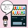 月額2480円のプレミアムプランは高い?安い??|every pass(エブリーパス)|自販機サブスクサービス|JR東日本
