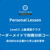 【上級演習クラス・個別指導】コース・料金