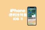 【iOS11】iPhone便利技紹介!小技を使いこなして快適操作