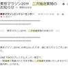 「東京マラソン2019」二次抽選結果発表!再びじっと腕を見る