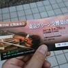 東京グリーン交響楽団…