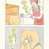 ネコノヒー「ガムシロミルク」/syrup and cream