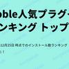 Bubble の人気プラグインランキング トップ20(2019年12月25日調べ)