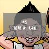 #5_前略 けーじ様 (2019/8/7)