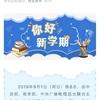 """小学校に入る前日から始まる中国の愛国教育  / """"Aiguoxin"""" education before entering school in China"""