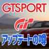 【GTSPORT】2020年11月13日アップデート情報!GRヤリス追加へ