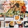 【夫婦2人暮らし】食費3万円生活に挑戦してみた!⑥【5月20日~5月23日】