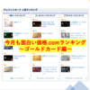 価格.comのランキングまた面白い〜ゴールドカード編〜