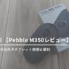 【Pebble M350レビュー】静音&スリムで外出先やタブレットに便利