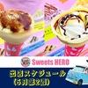 5月第2週(5月10日~5月16日)販売人気スポット♡スイーツヒーロー登場♪キッチンカー