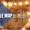 簡単にgoogleマップを設定|初心者のアプリ開発|Adalo