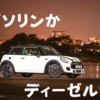 【MINI】ミニクーパー「ガソリンとディーゼル」の特徴と違い