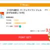 【モッピー】パーフェクトワンが3,996Pにアップ!(3,596ANAマイル相当)