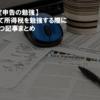 【確定申告の勉強】初めて所得税を勉強する際に役立つ記事まとめ