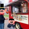【函館市】ハマチャンのタコヤキ|変わり種の塩ダレが美味でした!