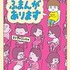 【絵本】ヨシタケシンスケ「ふまんがあります」-「ふまんがあります」には不満があります