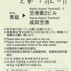 京成電鉄  車急式特急券 1