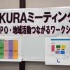 SAKURAミーティング―いばらきNPO・地域活動つながるワークショップ―を開催しました(平成28年4月2日)