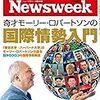 Newsweek (ニューズウィーク日本版) 2018年08月14日号 奇才モーリー・ロバートソンの国際情勢入門