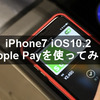 iPhone7 iOS10.2 Apple Payを使ってみた