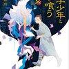 本を食べる少女が文学少年と出会って大冒険 渡辺仙州『文学少年と書を喰う少女』感想