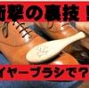 【禁断の裏技】ワイヤーブラシで鏡面磨きのワックスを落とす!?